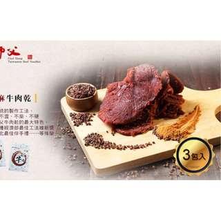 洪師父-四川滋味牛肉乾-椒麻味(3包)
