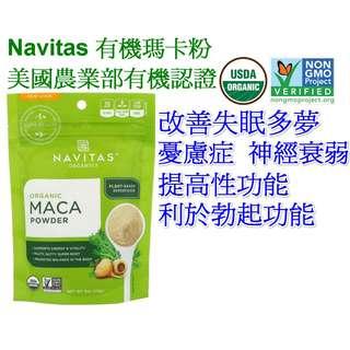 調節內分泌 更年期潮熱綜合症  補腎 壯陽 有機瑪卡粉 Navitas Organics, Maca Powder, USDA Organic Non GMO Project 4 oz (113 g)