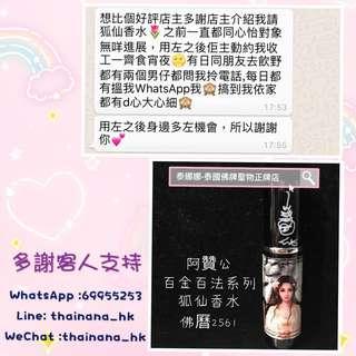 泰國佛牌聖物 阿贊公•百金百法系列:狐仙香水
