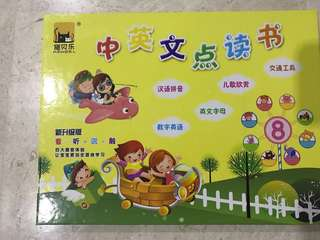 Interactive children learning book (chinese/English voice)