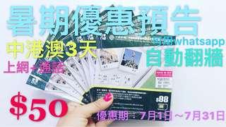 中國移動三天中港澳上網加通話卡