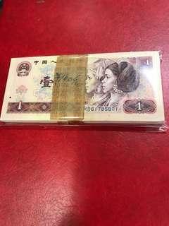 四版人民幣,80年一元,全新百連,共售: