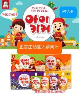 韓國🇰🇷正官庄幼童人蔘果汁🇰🇷