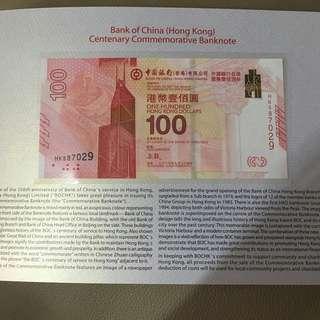 中銀百年紀念鈔(單張)NoHK580729