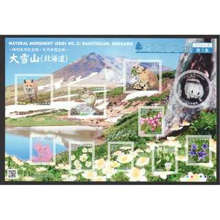 JAPAN 2018 NATURAL MONUMENTS SERIES 3RD ISSUE (DAISETSUYAMA) SOUVENIR SHEET OF 10 STAMPS IN MINT MNH UNUSED CONDITION