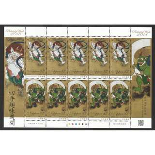 JAPAN 2018 PHILATELIC WEEK (FOLDING SCREEN PAINTING) SOUVENIR SHEET OF 10 STAMPS IN MINT MNH UNUSED CONDITION