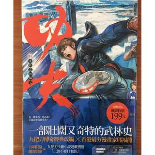 WU XIA GRAPHIC NOVEL Books 1 & 2