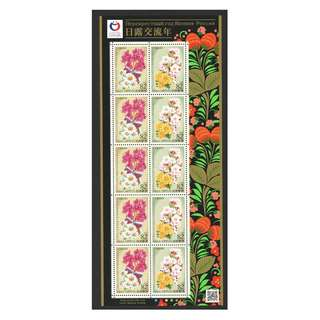 JAPAN 2018 RUSSIA JOINT ISSUE (NATIONAL FLOWERS) SOUVENIR SHEET OF 10 STAMPS IN MINT MNH UNUSED CONDITION
