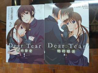 少女漫畫 Dear tear她的眼淚1~2