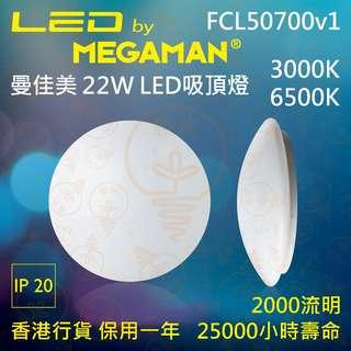 MEGAMAN 曼佳美 FCL50700v1 22W LED 吸頂燈 黃光 / 白光 實店經營 香港行貨 保用一年