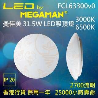 MEGAMAN 曼佳美 FCL63300v0 31.5W LED 吸頂燈 黃光 / 白光 實店經營 香港行貨 保用一年