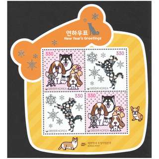 SOUTH KOREA 2017 ZODIAC LUNAR NEW YEAR OF DOG 2018 SOUVENIR SHEET OF 4 STAMPS IN MINT MNH UNUSED CONDITION