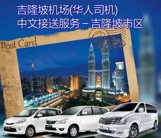 🚚 新加坡马来西亚包车接送