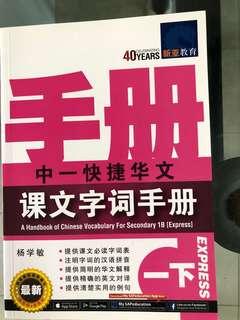 Chinese Handbook