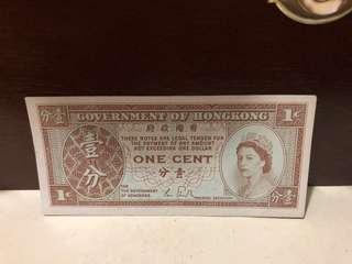 香港英女皇1分面值紙幣