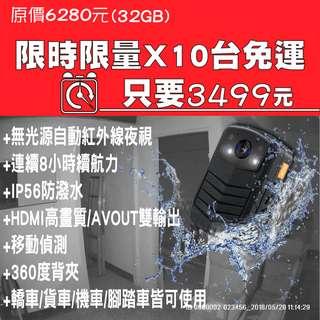 (限時限量10台)警用密錄器 連續8h錄影 移動偵測 循環錄影 自動紅外線夜視 32G 半年保固