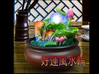 (2套/2sets) 中國風水輪瀑布流水擺設 (hometwo) (decoration china style waterfall fountain made of stone components)