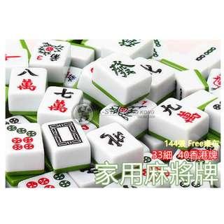 1633294 麻將牌 33/40mm 香港牌40號家用麻雀送收納袋/骰 )免運費