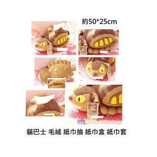 [預訂貨] 龍貓 貓巴士 紙巾抽 紙巾盒 紙巾套