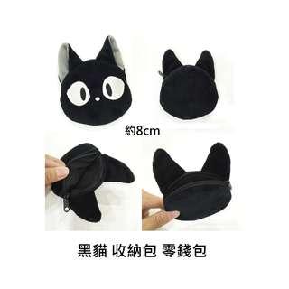 [預訂貨] 黑貓 散紙包 零錢包