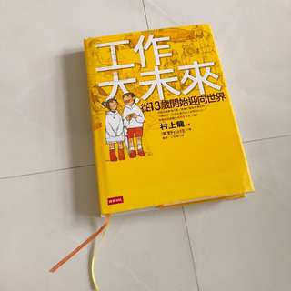 Chinese job prospect book