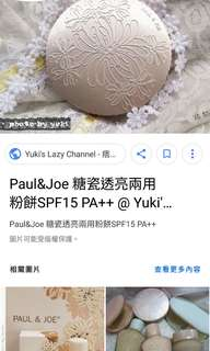🚚 paul&joe 糖瓷透亮兩用粉餅 #101