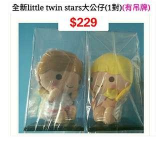 全新little twin stars 公仔(1對)(有吊牌)