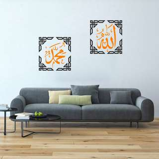 Allah Muhammad 2Tones & Black Islamic Wall Decal