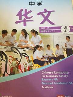 Chinese Textbook sec 4