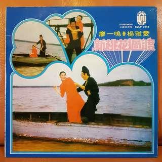 新桃花过渡  vinyl record