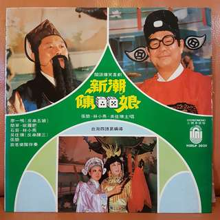 新潮陈三五娘 (福建) vinyl record