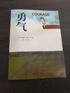 Courage 勇气