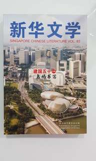 Singapore Chinese Literature Vol 83