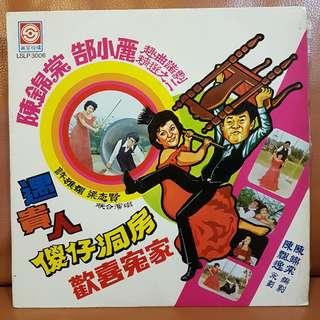 欢喜冤家 Vol 2 Vinyl Record