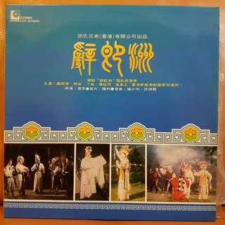 2Vinyls》辭郎洲 (潮剧) vinyl record