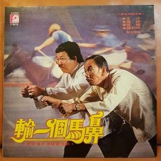 输一个马鼻  Vinyl Record