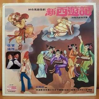新西游记 Vinyl Record