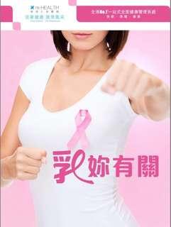 快速乳房射頻檢測