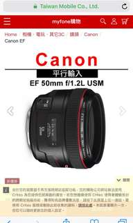 🚚 Canon Ed 50mmF/1.2L USM