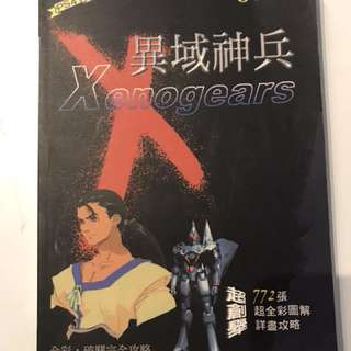 Xenogears guide book