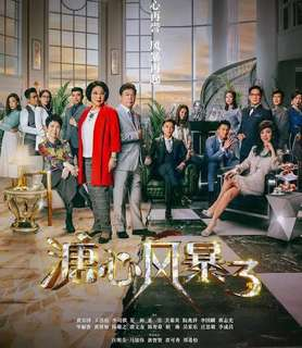TVB Hong Kong drama Heart of Greed 3 溏心风暴 3 Brand New
