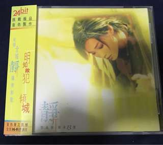 RESERVED- 許美靜 靜聽 精采13首 CD