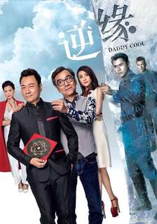 TVB Hong Kong drama Daddy Cool 逆緣 Brand New
