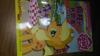 My little pony chinese book