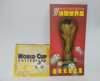 世界盃珍藏 ㄧ 98世界盃