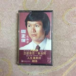關正傑 名曲選 cassette 卡式帶 卡式錄音帶 懷舊 絕版