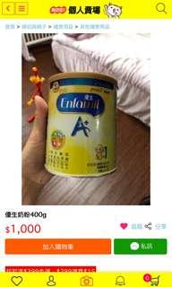 🚚 優生奶粉400g僅三罐不分售