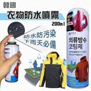 🚚 韓國衣物防水噴霧