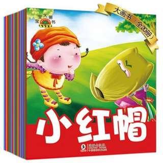 宝宝大画书 (20 books)