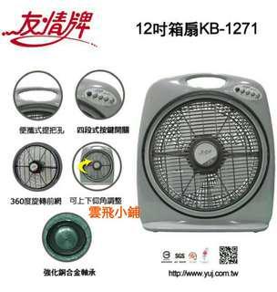 【雲飛小鋪】 友情牌12吋箱扇  KB-1271